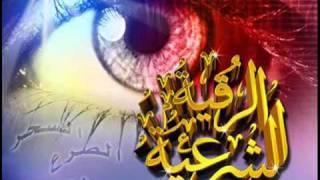 الرقية الشرعية كاملة بصوت الشيخ عبد الرحمن السديس