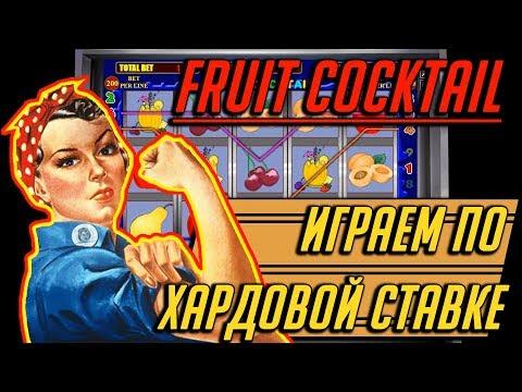 Давайте в Автомате Похардим! Fruit Cocktail по Хардовой Ставке Занес 120 000 Руб.
