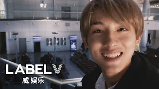 [WayV-log] WINWIN's mission impossible in Beijing