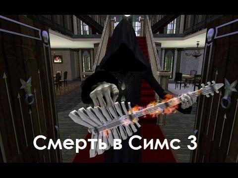 Как воскресить призрака в симс 3