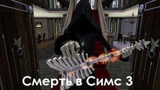 Как избежать смерти персонажа в Симс 3 и воскресить его