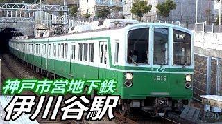神戸市営地下鉄西神・山手線の車両達(伊川谷駅)/2019年1月