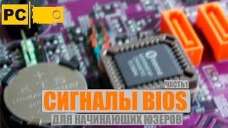 видео Звуковые сигналы BIOS