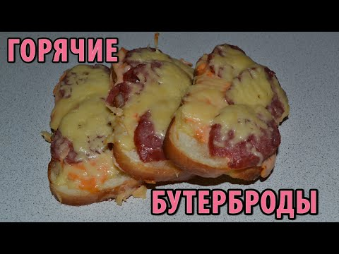 Горячие бутерброды с колбасой и сыром  - это ВКУСНЫЕ БУТЕРБРОДЫ в духовке! ПРОСТОЙ РЕЦЕПТ!
