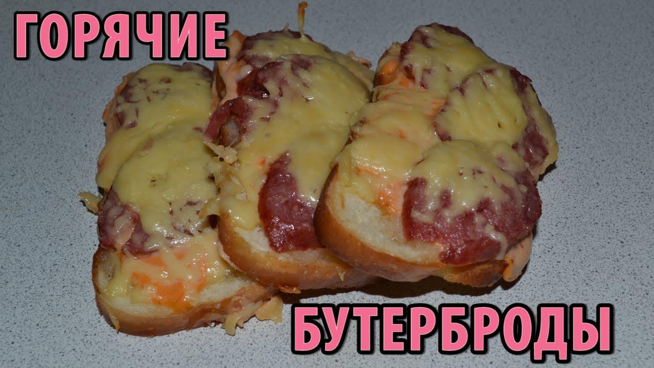 рецепт бутербродов запекаем в микроволновке