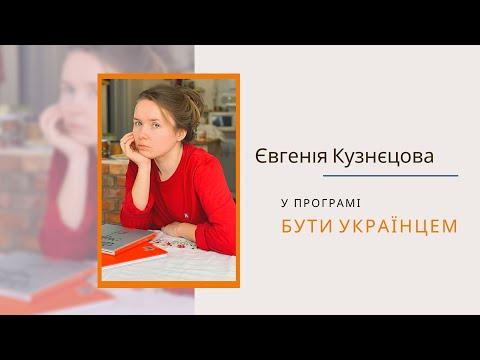 Бути українцем. Євгенія Кузнєцова