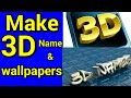 how to make 3d name wallpaper in hindi || make 3D wallpapers ||