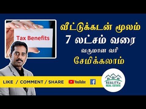 Income Tax Benefits On Home Loan - (Mothish Kumar Property Coach)