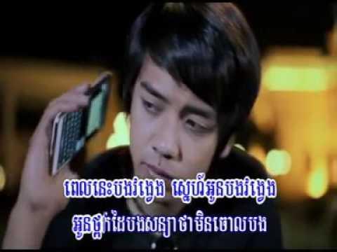 អូនគ្មានសិទ្ធទៅចោលបងទេ   Phleng Record VCD (Karaoke)