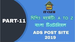 Cpa Dating Email Lead Ad Post Website | CPA Marketing A TO Z Bangla tutorial 2019 | Part-11