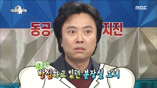 [RADIO STAR] 라디오스타 - Show obvious how he got to be stopped because of a mouth full? 20170208