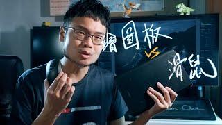 【產品實測】畫畫先用繪圖板? 攝影人啱唔啱玩? // Wacom One, Wacom Intuos Pro 介紹 // 繪圖板修圖示範 // 繪圖板使用心得(中文字幕)