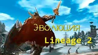 видео колы lineage