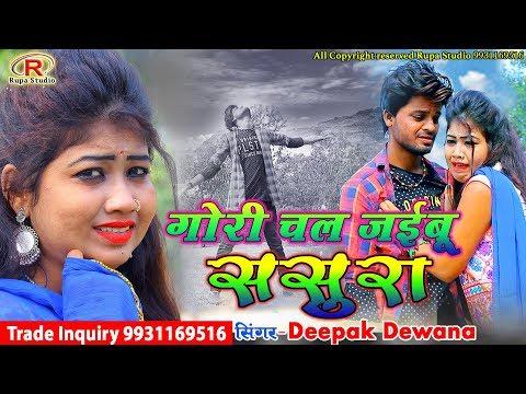 New Bhojpuri Sad Song🎼🎶Gori_chal_jaibu_surura ||2018||Singer- Deepak Deewana