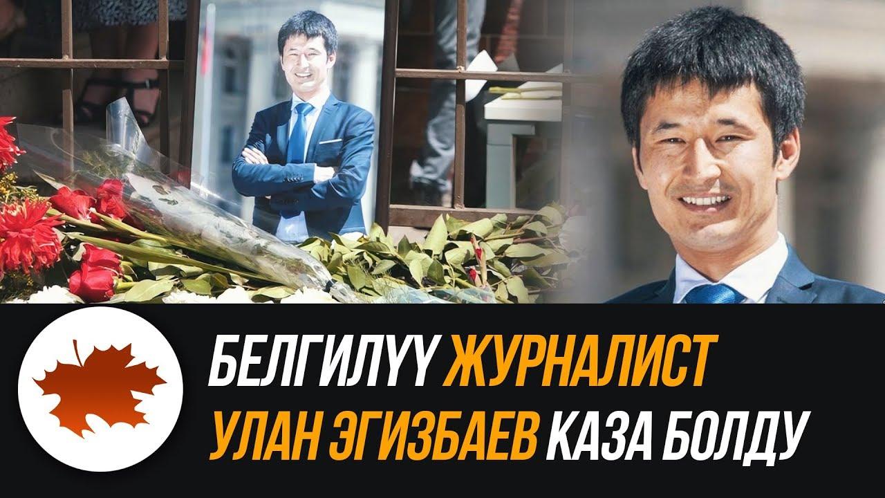 Белгилүү журналист Улан Эгизбаев каза болду