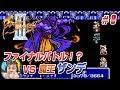 أغنية 【FF3】ファイナルファンタジーⅢに挑戦8~ファイナルバトル !? VS魔王ザンデ (03:45:03より)~【ファミコンミニ版】