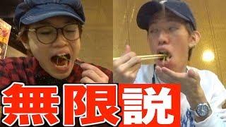 大好きな食べ物ならもう無限に食べれるんじゃないか? って思った事ある人、1人はいるはずです。 今回はそんな検証です。もんじゃを無限に食...