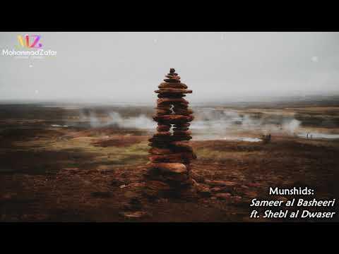 Akhidi Oyouni (Arabic Nasheed) | أخذي عيوني | Shebl al Dwaser ft. Sameer al Bashiri