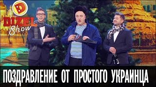 Поздравление с Новым годом от простого украинца – Дизель Шоу – новогодний выпуск, 31.12
