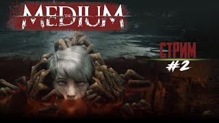 Прохождение игры horror The Medium / Стрим онлайн обзор игры хоррор Медиум   Denis Skit
