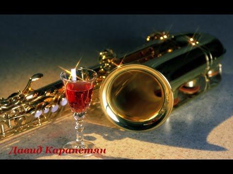 Музыка для Души - Саксофон...Гитара