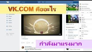 VK.COM คืออะไร?? ทำไมใครๆ ใน pantip หาว่ามีแต่คลิปลามก? กำลังมาแรงมากตอนนี้