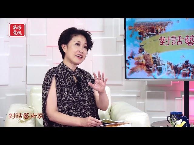 對話藝術家 - 周昌新 第一集 (下)