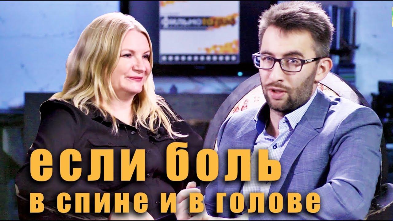 Станислав Тимонин, врач-нейрохирург: Боли в спине и голове. Метастазы в позвоночнике. Что делать?