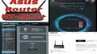 Как настроить роутер (маршрутизатор) Asus RT-N12+ ( IPTV, прошивка, приложение ASUS Router )