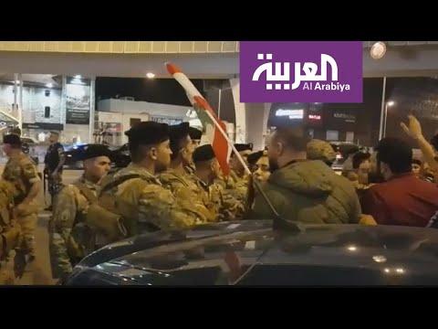 لبنان... الجيش لحماية والمواطنين لا لمواجهة المتظاهرين  - نشر قبل 24 ساعة