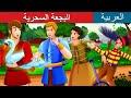البجعة السحرية | The Magic Swan Story in Arabic | Arabian Fairy Tales
