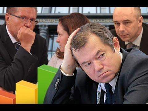 Сергей Юрьевич Глазьев. Мобилизационная экономика.