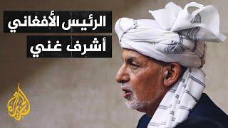 تعرف على الرئيس الأفغاني أشرف غني