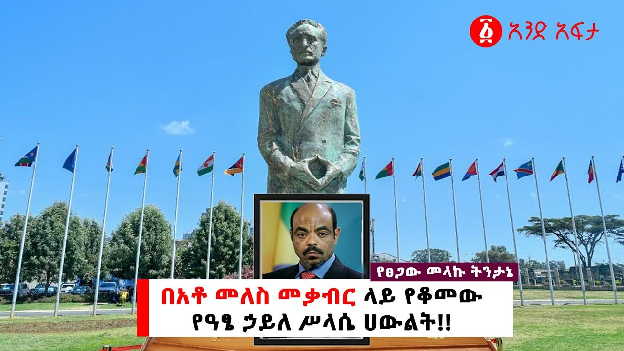 The monument of Emperor Haile Selassie, who was standing at the grave of Meles Zenawi