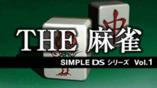 BGM#05 - Simple DS Series Vol. 01 - The Mahjong
