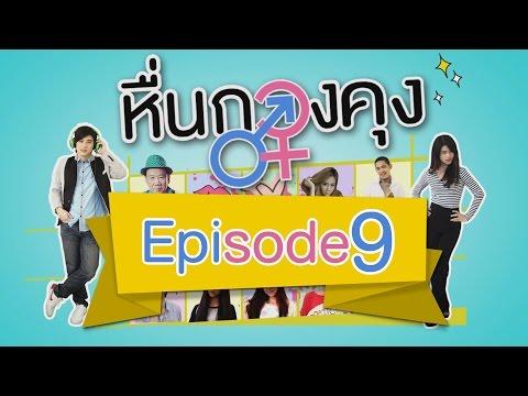 หื่น กวง คุง The Series 18+(Episode 9)