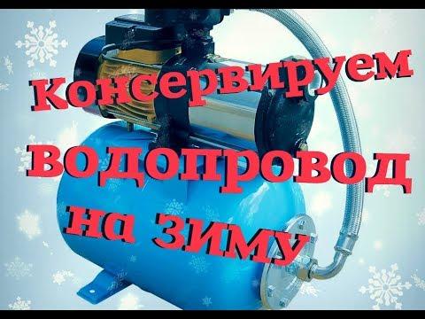 Подготовка к зиме водопровода на даче.Слить воду с насосной станции /гидрофор / Продуть трубопровод