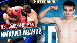Михаил Иванов - Мы дойдем до них