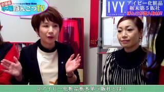出張版 水曜ぽんこつTV 『IVY化粧品栃木第5販社』