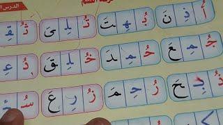 تعليم القراءة بحركة الضم للكبار والصغار بطريقة نور البيان حصرييييي مع دعاء سعد