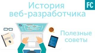 История Веб-разработчика | Советы начинающим разработчиками