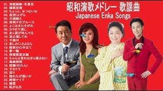 昭和演歌メドレー 歌謡曲 Japanese Enka Songs 懐メロ歌謡曲 100 盛り場演歌メドレー