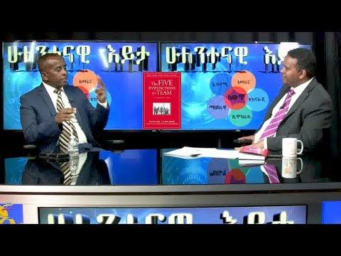 ESAT Hulentenawi Eyita Ermiyas with Dr Asegid Habtewold Part 1 Jan 2019