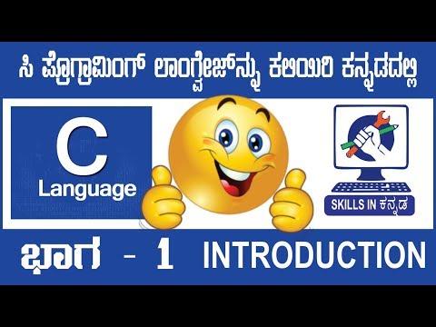 1 C Programming Language Tutorial in Kannada thumbnail