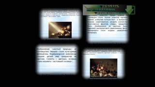 Презентация на тему Натюрморт