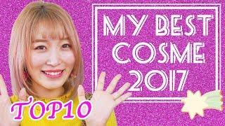 くまみきの2017年マイベストコスメランキングトップ10♡