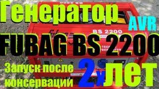 Generator Fubag muhofaza qilish 2 yildan keyin BS2200 - dizel Generator - bu Elektrostacija