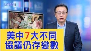 美中公布7大不同,北京全面讓步?中共內部紛爭大,協議會不會生變?【新聞看點】(2018/12/14)