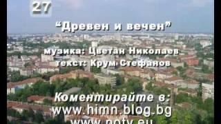 Цветан Николаев & Крум Стефанов - Древен и вечен (Предложение за Химн на Пловдив)
