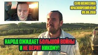 Исаев: Народ ожидает большой войны и не верит никому! #РеальнаяРоссия (Красноярский Край)